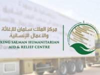 مركز الملك سلمان يقدم قافلة غذائية لنازحي صعدة بمأرب
