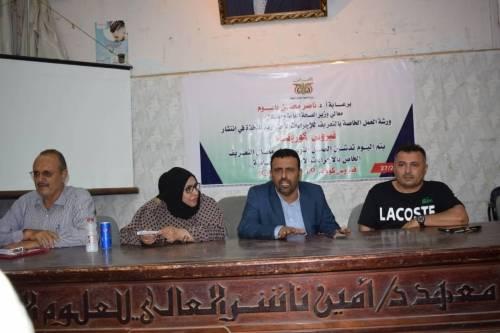 عدن.. الصحة تدشن حملة التوعية بمخاطر كورونا وتؤكد خلو اليمن من الفيروس