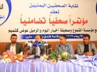 مأرب: نقابة الصحفيين تتبنى مطالب كشميم والشموع وتطالب الحكومة بالكشف عن الجناة