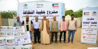 مؤسسة التواصل للتنمية الإنسانية تختتم مشروع توزيع حقيبة النظافة بدعم من الجمعية الكويتية للإغاثة