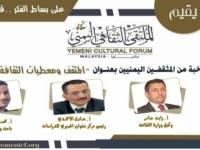 ندوة فكرية عن المثقف ومعطيات الثقافة اليمنية