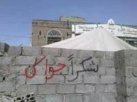 حملة #شكرا_جواس تجتاح العاصمة صنعاء احتفاء بذكرى مقتل مؤسس الحوثيين (صور)