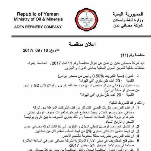 مصافي عدن تعلن عن مناقصتين لشراء المشتقات النفطية للسوق المحلية ومحطات الكهرباء