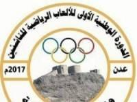 وزارة الشباب والرياضة تستعد لإطلاق أكبر حدث رياضي للناشئين في عدن