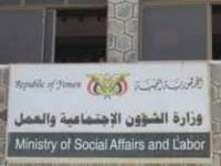 الشؤون الاجتماعية ترد على ماتناوله أحد المواقع الإخبارية أن هناك 35 منظمة تتبع الحوثيين تفتح مكاتب وهمية بعدن