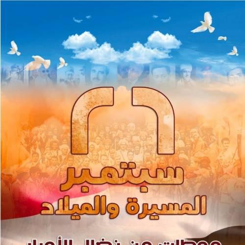 """صدور كتاب """"26 سبتمبر المسيرة والميلاد"""" للدكتور ثابت الأحمدي"""