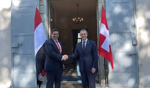 وزير الخارجية يبحث مع نظيره السويسري العلاقات الثنائية وآفاق السلام في اليمن