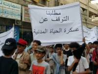 استمرار الاحتجاجات المطالبة بتحسين الخدمات ووقف الانهيار الاقتصادي بعدن